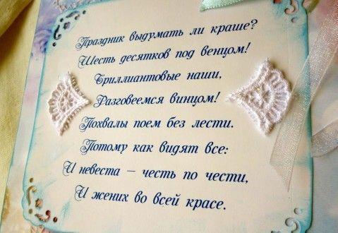 Поздоровлення з діамантовим весіллям
