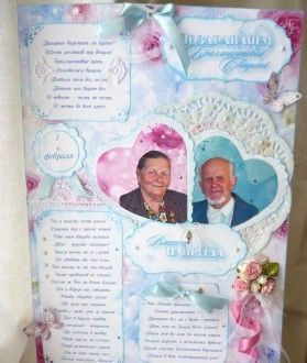листівка своїми руками на 60 років весілля