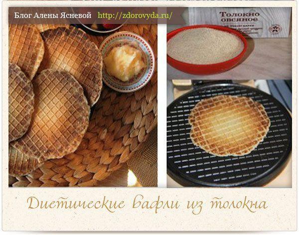 Дієтичні вафлі в вафельниці або що приготувати з вівсяного толокна?