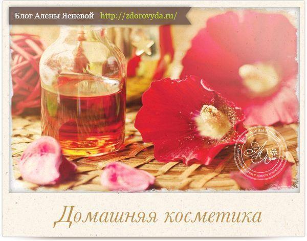 «Академія домашньої косметики» на моєму сайті!