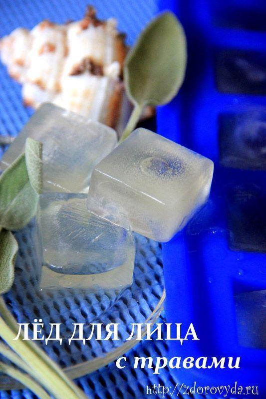 Косметичний лід для обличчя з травами - рецепти приготування і застосування