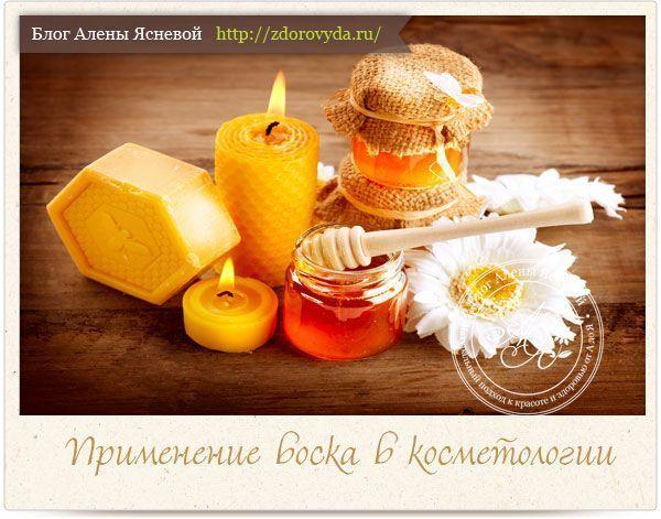 Бджолиний віск для особи: властивості, застосування, домашні рецепти косметики з воском