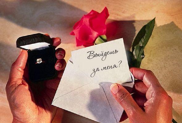 Як зробити пропозицію дівчині?