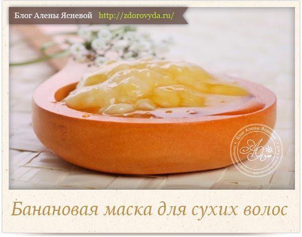 Рецепти домашньої косметики - бананова маска-кондиціонер для сухого волосся