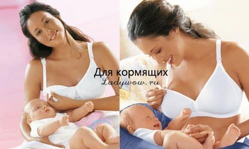 Бюстгальтер для годуючих мам
