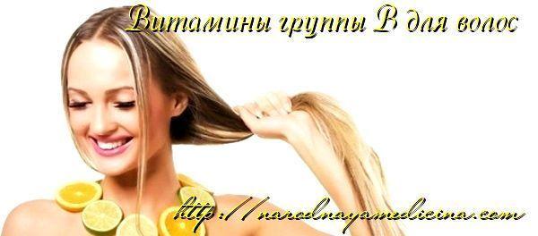 вітаміни групи в для росту волосся
