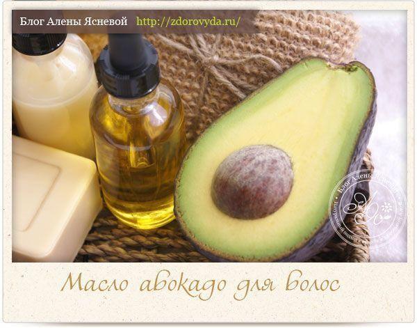Чарівне масло авокадо - універсальне косметичний засіб для всього тіла